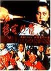 残酷ドラゴン 血闘竜門の宿 [DVD]