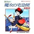 ジス・イズ・アニメーション 魔女の宅急便 増補・改訂版