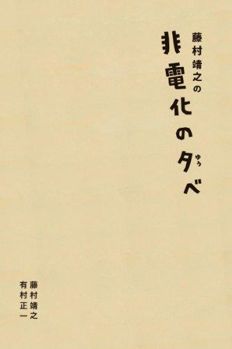 藤村靖之の非電化の夕べの詳細を見る