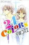 24 colors (フラワーコミックス)