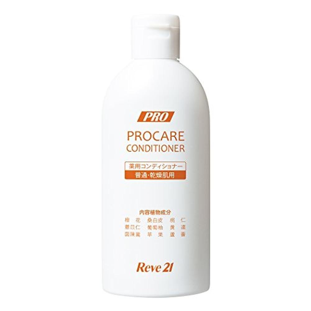 浴室ミシンしないでください発毛専門リーブ21 [医薬部外品] 薬用プロケアコンディショナーW 《普通?乾燥肌用》 (200ml)