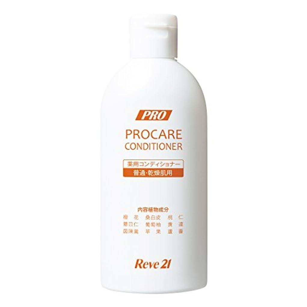 海上固有の普遍的なリーブ21 薬用プロケアコンディショナーW 《普通?乾燥肌用》200ml [医薬部外品] 育毛