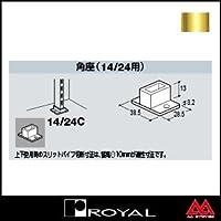 e-kanamono ロイヤル 角座 14/24C APゴールド