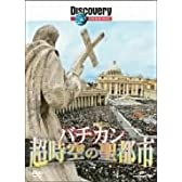 バチカン 超時空の聖都市 [DVD]