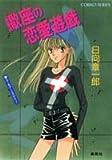 蠍座の恋愛遊戯 (コバルト文庫)