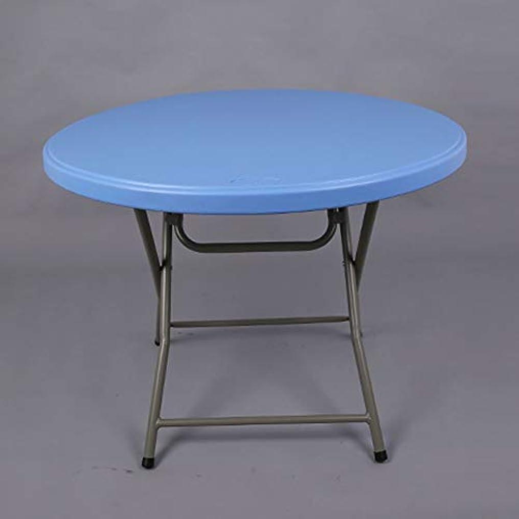 通常金銭的測定ZR 折りたたみキャンプテーブル、屋外ポータブル折りたたみテーブル、パーティーテーブル、ラウンド多機能アルミ折りたたみ椅子 (色 : 青)