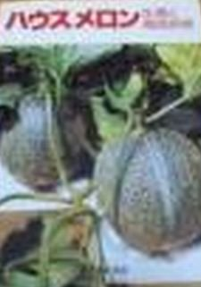 ハウスメロン―生理と栽培技術 (野菜栽培の新技術)