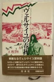 ヴェルサイユの春秋 (ドキュメンタリー・フランス史)