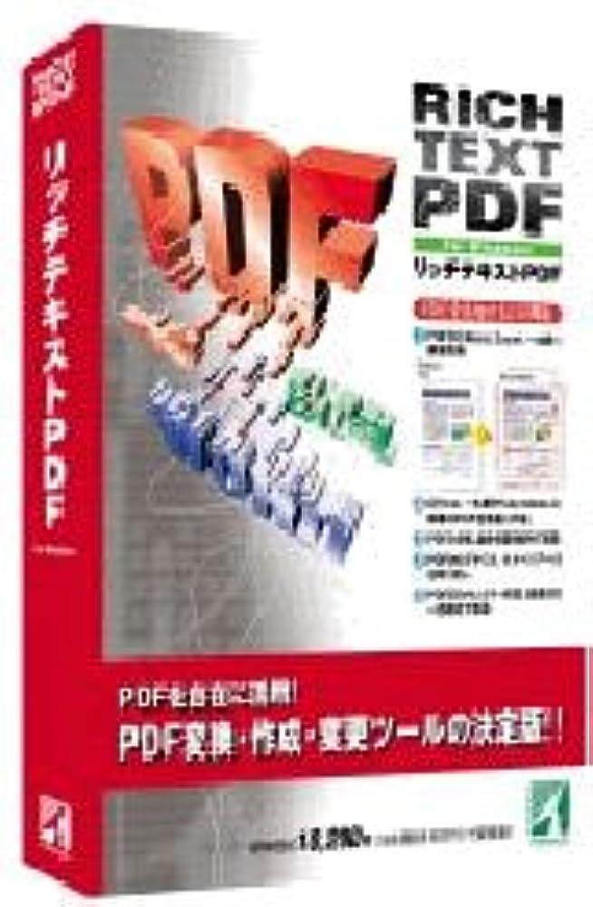 のスコアしなやかしなやかリッチ?テキスト?PDF for Windows