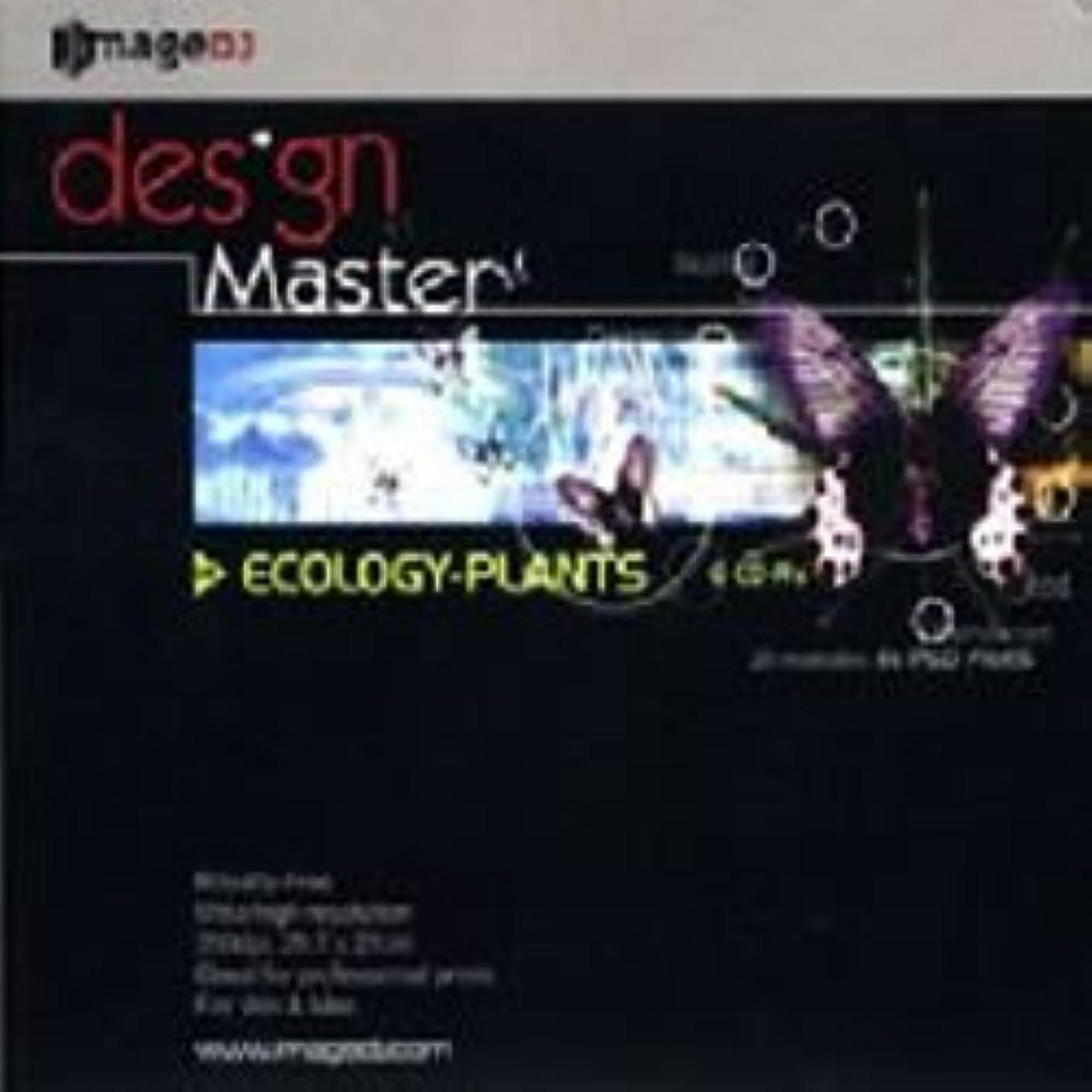 業界赤外線細いデザイン マスター Vol.14 植物生態