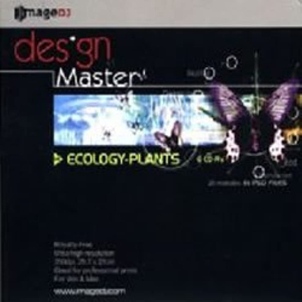 太字腫瘍取り扱いデザイン マスター Vol.14 植物生態