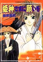 姫神さまに願いを (コバルト文庫)の詳細を見る