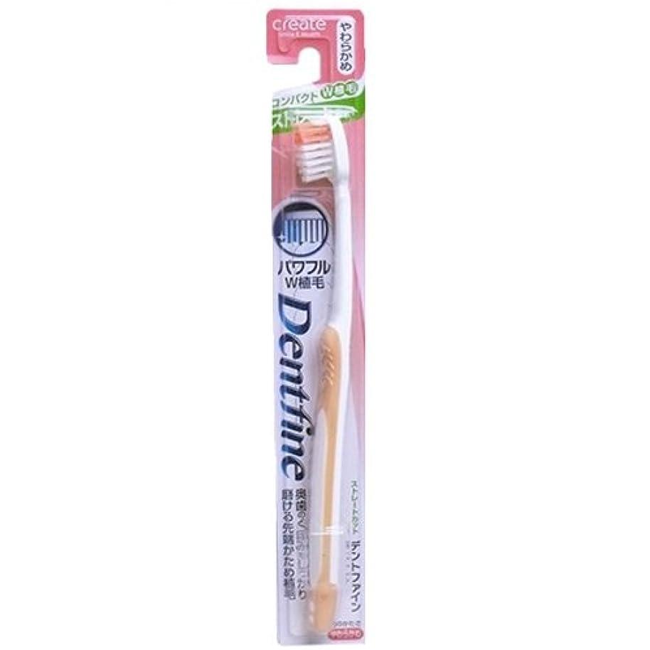 傾向があります容赦ない事務所デントファインラバーグリップ ストレートカット歯ブラシ やわらかめ 1本:オレンジ