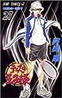 テニスの王子様 第27巻