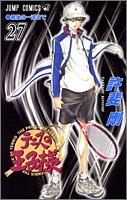 テニスの王子様 (27) (ジャンプ・コミックス)の詳細を見る
