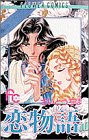 恋物語 (10) (プチコミフラワーコミックス)の詳細を見る