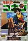 名探偵コナン―テレビアニメ版 (21) (少年サンデーコミックス―ビジュアルセレクション)