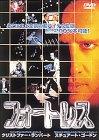 フォートレス [DVD]