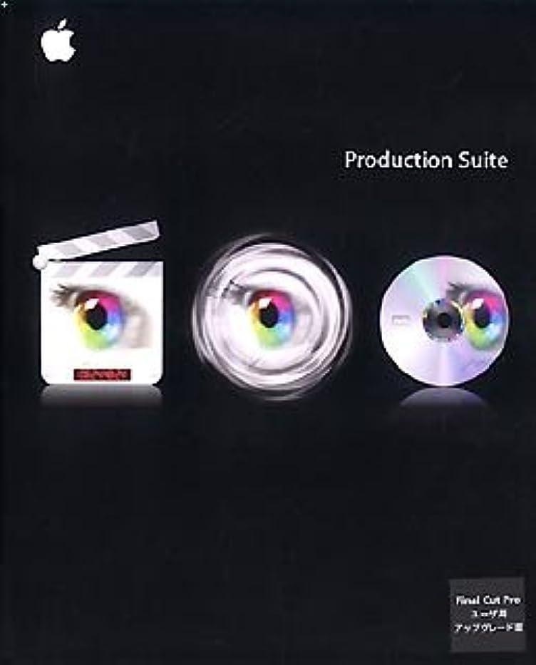 論争的体現する豊富なProduction Suite アップグレード版 (Final Cut Proユーザ用)