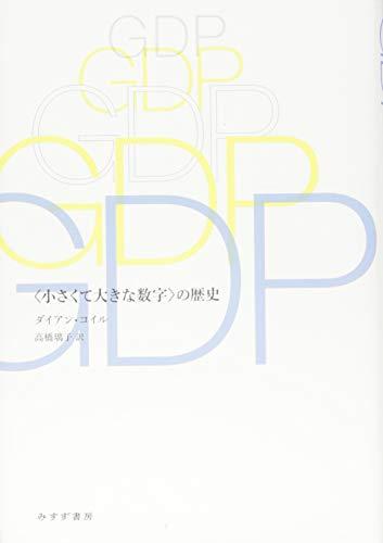 GDP――〈小さくて大きな数字〉の歴史の詳細を見る