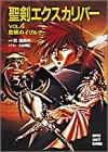 聖剣エクスカリバー〈VOL.4〉旋風のイゾルテ (スーパークエスト文庫)