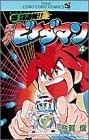 爆球連発!!スーパービーダマン (4) (てんとう虫コミックス―てんとう虫コロコロコミックス)