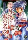 螢月夜に君の名を―篁破幻草子 (あすかコミックス)