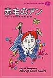 赤毛のアン (子どものための世界文学の森 9)