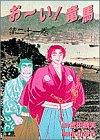 お~い!竜馬 (第21巻) (ヤングサンデーコミックス)