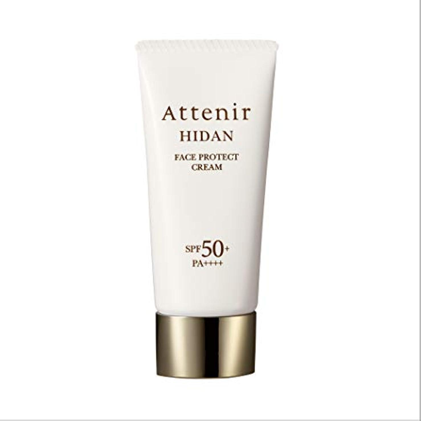 前提条件瞳服を片付けるアテニア クリーム 陽断(ひだん) フェイスプロテクトクリーム 日焼け止め UV50 30g SPF50+ PA++++ ウォータープルーフ