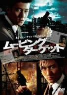 ムービング・ターゲット スペシャル・エディション [DVD]