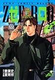 ゼロ THE MAN OF CREATI 27 (ジャンプコミックスデラックス)