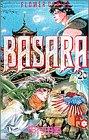 Basara (20) (別コミフラワーコミックス)
