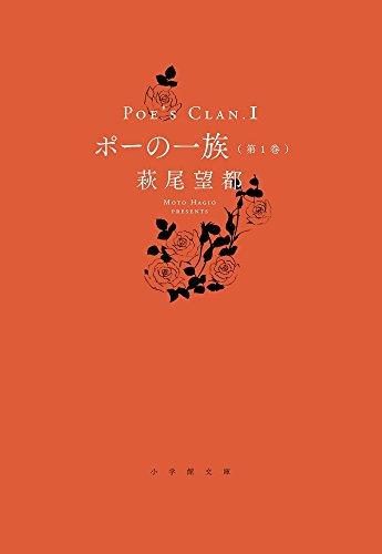 ポーの一族 (1) (小学館文庫)