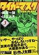 タイガーマスク (3) (講談社漫画文庫)