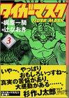 タイガーマスク(3) (講談社漫画文庫)の詳細を見る