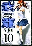 格闘美神武龍 10 (ヤングサンデーコミックス)