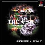 SIMPLE1500シリーズ Vol.67 THE サッカー ~ダイナマイトサッカー1500~