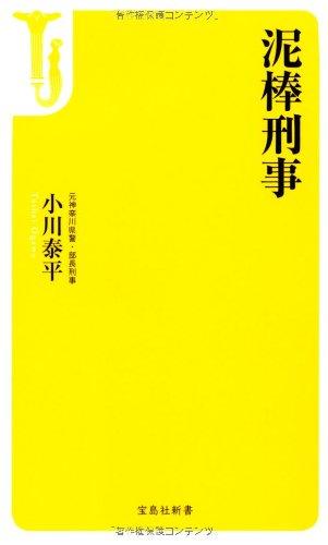 小川泰平 泥棒刑事 (宝島社新書)