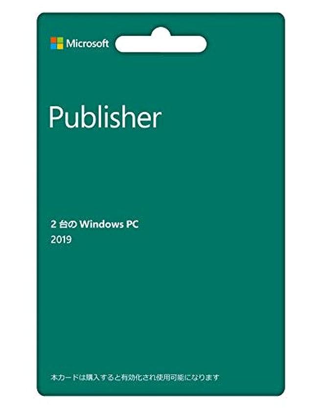 王族ウィンク左Microsoft Publisher 2019(最新 永続版)|カード版|Windows10|PC2台