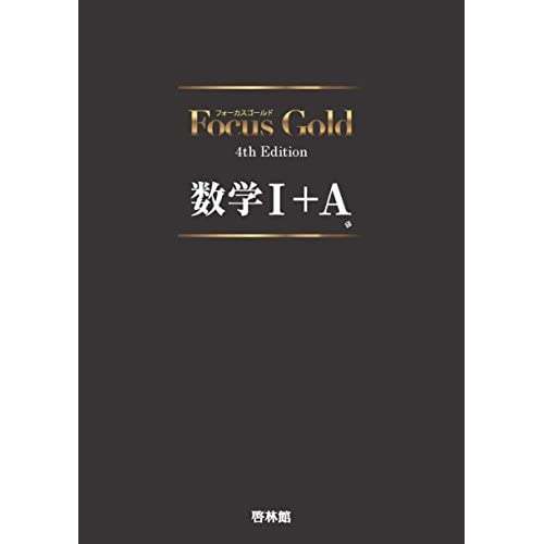 Focus Gold 4th Edition  数学I+A