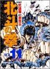 北斗の拳 (Vol.11) (愛蔵版コミックス)