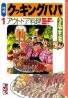 クッキングパパ (1) (講談社漫画文庫)