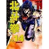 北斗の拳 14 (愛蔵版コミックス)