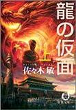 龍の仮面(ペルソナ)〈上〉 (徳間文庫)