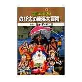 のび太の南海大冒険 (上) (てんとう虫コミックス・アニメ版―映画ドラえもん)