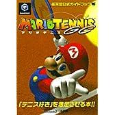 マリオテニスGC (ワンダーライフスペシャル―任天堂公式ガイドブック)
