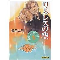 リムレスの空―魚住くんシリーズ〈5〉 (クリスタル文庫)