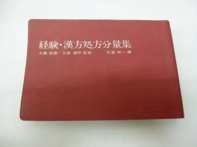 経験・漢方処方分量集