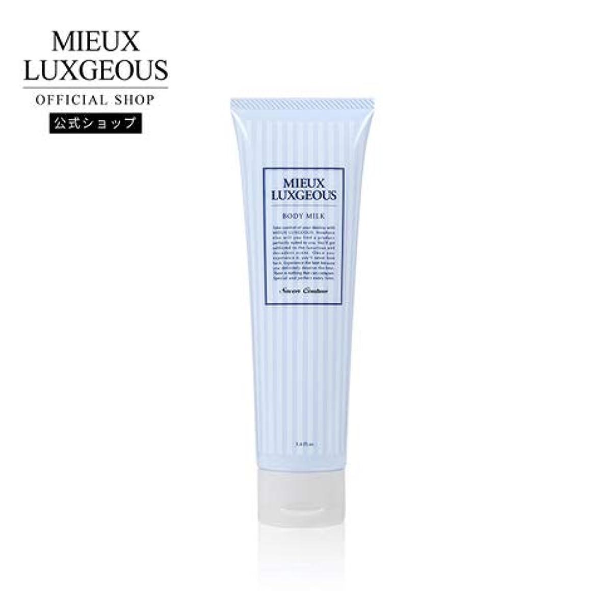 ロデオ国内の始まりミューラグジャス ボディミルク Savon Coutureの香り